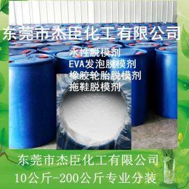 厂家直销**jc-306水性脱模剂EVA脱模剂橡胶轮胎脱模剂