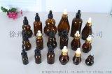 避光棕茶色玻璃精油空瓶子分裝瓶調配瓶膠頭滴管瓶5ml至100ml