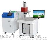 電磁焊接 不鏽鋼焊接 光纖鐳射焊接機廠家