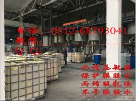 水性纯丙烯酸乳液厂家,无毒无味,厂家直销,质量保证,水性丙烯酸乳液