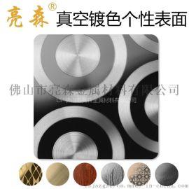 亮森不锈钢厂家真空电镀蚀刻压花其他定制化表面处理工艺装饰材料