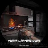 VR厨房应急处理模拟体验系统