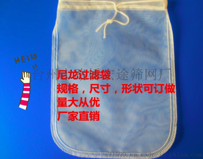 單絲尼龍網袋食品級200微米尼龍 堅果牛奶豆漿過濾袋 單絲尼龍網袋