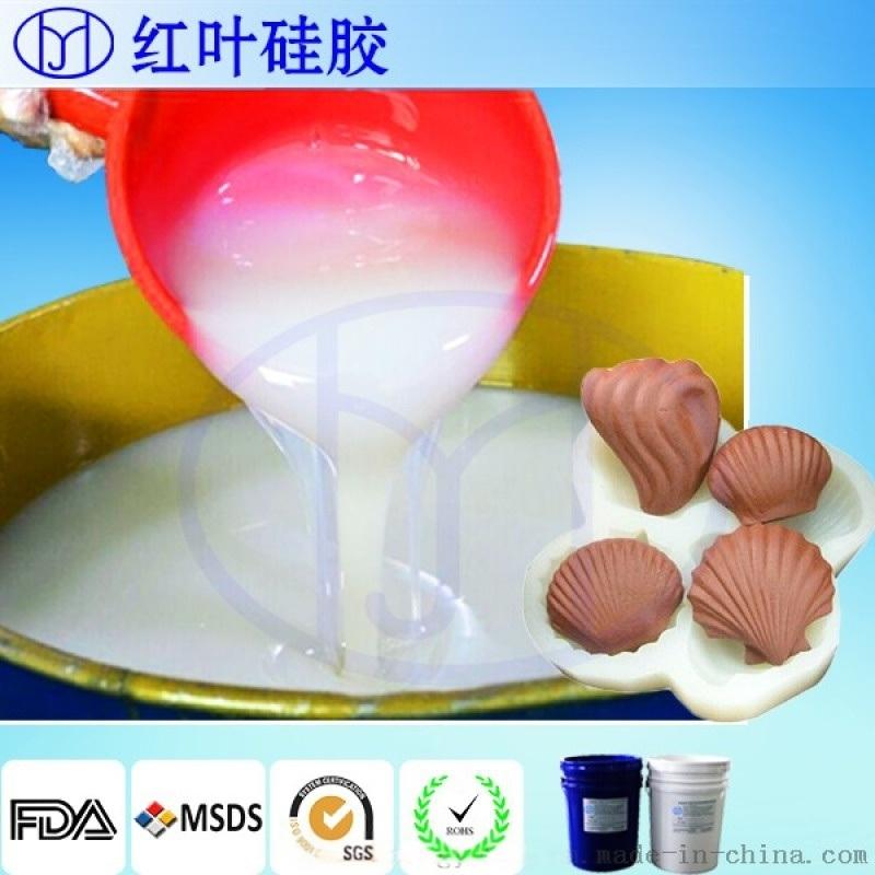 糖果食品级模具硅胶 双组分模具硅胶