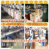 出售回收二手丝印机移印机烤箱