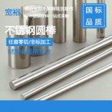 304不锈钢实心圆棒φ14不锈钢光元6米