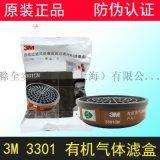 3M3301防毒面具过滤盒