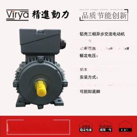 Y2A系列铝壳三相异步电动机风机特种机械  电机