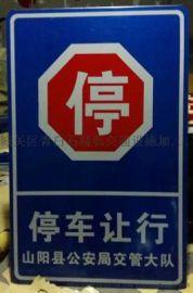 金昌交通安全标志牌制作