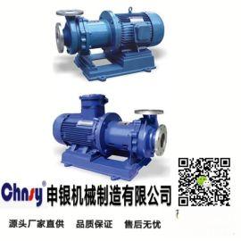 CQB不锈钢磁力驱动离心泵 防爆耐腐蚀耐酸碱磁力泵