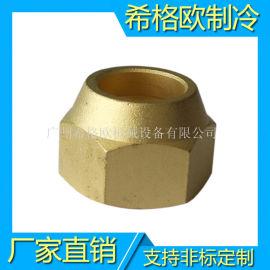 广州希格欧厂家直销黄铜纳子 制冷纳子 铜螺母