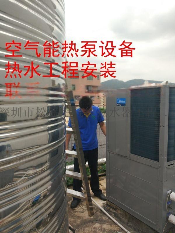 系统设备热水工程坪山新区货源