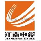 五彩電纜 無錫江南電纜西安營銷中心