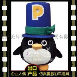 卡通人偶服装企鹅舞台演出玩偶服装来图定制