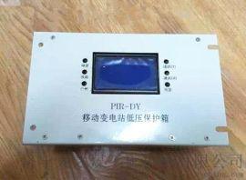 颐坤PIR-DY移动变电站低压保护箱技术参数