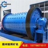 大型湿式球磨机 选矿球磨机 900*1200型