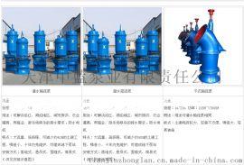 ZLQZB型潜水轴流泵