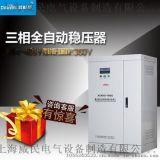 德威民 三相自动高精度稳压器 SBW-100KVA/KW 印刷380V稳压电源