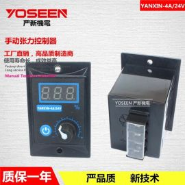 YANXIN-4A/24V张力控制器手动 磁粉离合器张力控制器 可批发 包邮