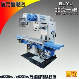 北京**机床厂北一铣床X6232万能回转头铣床终身维修哪个品牌**