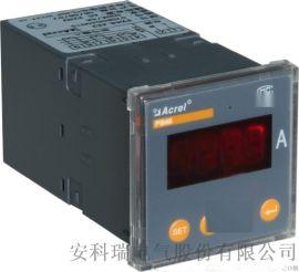 单相电流表 安科瑞 PZ48-AI/C 远程通讯