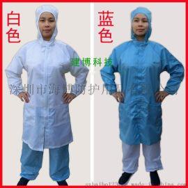 防护服 防尘服 食品加工厂洁净无尘服 厂家直销