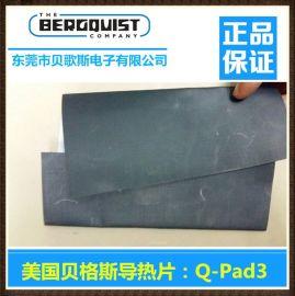 广东代理贝格斯Q-Pad II铝箔导热片导热系数2.0W黑色