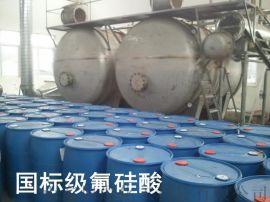 山东氟硅酸生产厂家现货供应