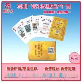 北京扑克牌厂家|北京广告扑克牌生产厂家|专业扑克牌制作