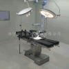 电动骨科手术床Y09A不锈钢手术床