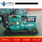 濰柴30kw柴油發電機組批發生產全銅電機三相電全國聯保