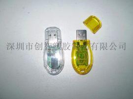 环保U30保玲球U盘外壳 U盘塑料外壳 创意塑胶U盘外壳