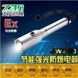 JW7210節能強光防爆手電筒
