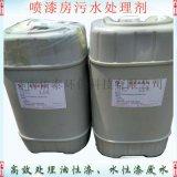 环保型高效漆雾凝聚剂ab剂生产厂家 喷漆房废水污水处理