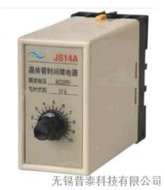 JS14系列时间继电器