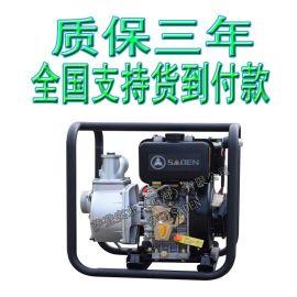 上海萨登3寸柴油自吸水泵DS80DP/E大流量