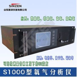 s1000在线氧气分析仪