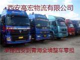 西安到新疆库车物流货运公司