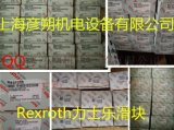 Rexroth R165111420 滑块现货彦朔机电