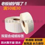不乾膠材料廠家直銷 空白不乾膠印刷合成紙標籤貼紙PET標籤紙