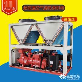高溫型超低溫空氣源熱泵機組