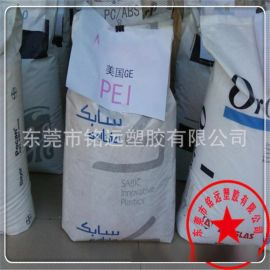 PEI/沙伯基礎(原GE)/1100F/抗靜電PEI/琥珀色純樹酯