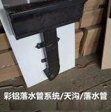 80*100型彩铝落水管系统/天沟/弯头