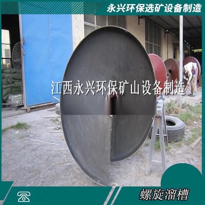 螺旋溜槽选矿机铁矿金属选矿螺旋溜槽 螺旋溜槽机