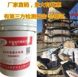 北京修补砂浆-ECM树脂修补沙浆价格
