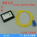 1分2盒式光分路器  SC/PC盒式光分路器 PLC光分路器