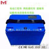 麦柯 厂家直供18650锂电池 60V20AH 18650 电动车锂电池 18650 电动三轮车锂电池
