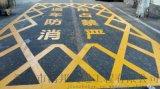 深圳热熔划线,深圳热熔划线厂家,深圳停车场划线厂家