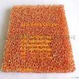 泡沫铜导热散热海绵铜 屏蔽实验材料发泡铜