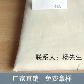 """涤棉平纹口袋布TC90/10 110*76 63"""""""